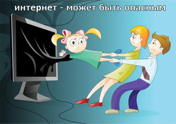 защита детей от информации в интернете